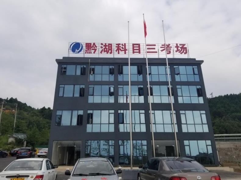 贵阳黔湖驾校