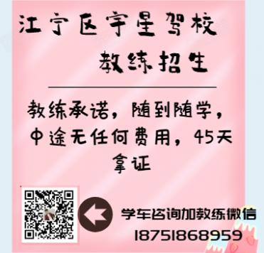 南京宇星驾校