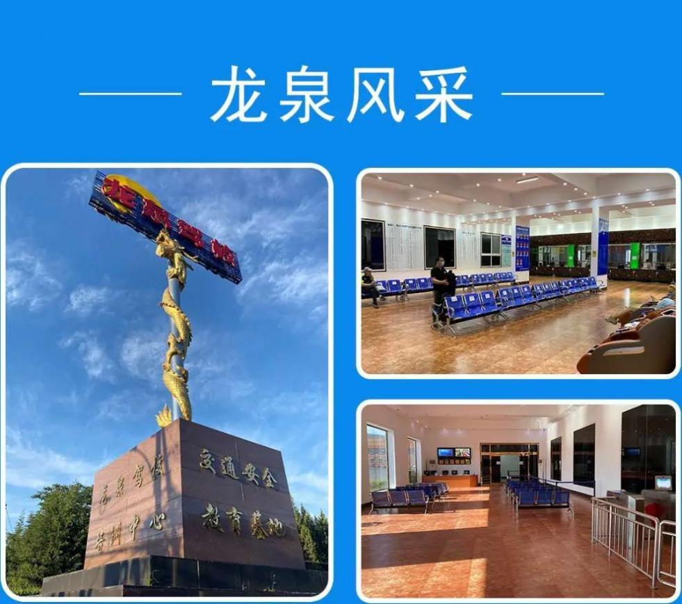 北京龙泉驾校