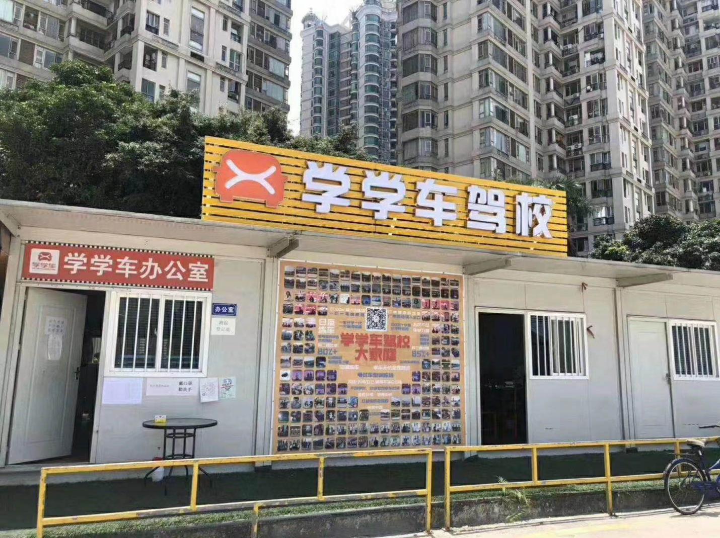 广州学学车驾校