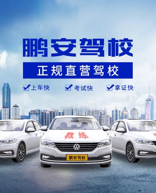 深圳鹏安驾校