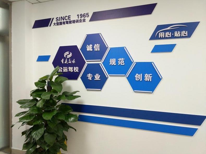 重庆公运驾校