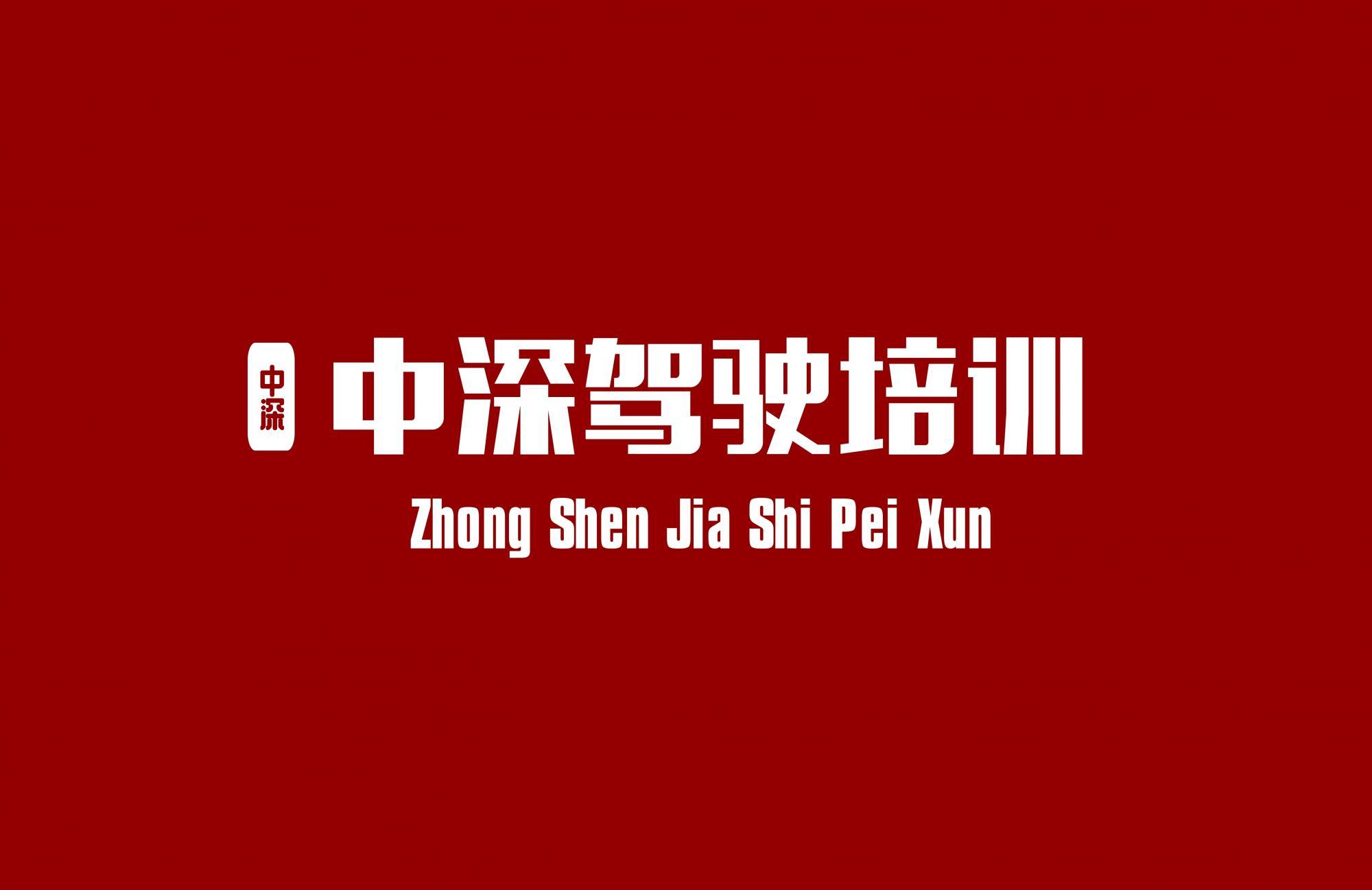 深圳中深驾校