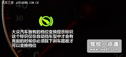 汽车仪表盘上指示灯信息解读了解车辆状态
