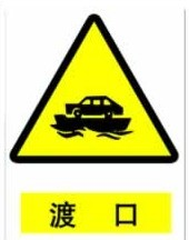 交通标志-渡口标志,渡口标志的含义插图