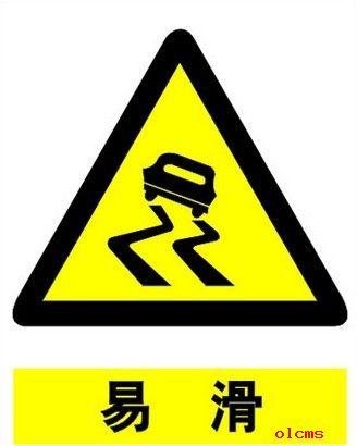 交通警告标志 易滑标志