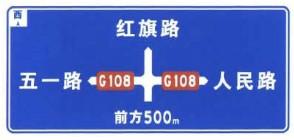 图片大全 图解 交通安全标志