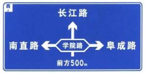 箭头杆上标识公路编号、道路名称的公路交叉路口预告标志