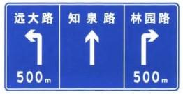 大交通量的四车道以上公路交叉路口预告标志